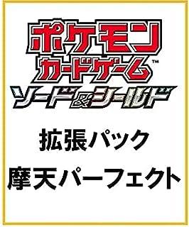 ポケモンカードゲーム ソード&シールド 拡張パック 摩天パーフェクト 12BOX