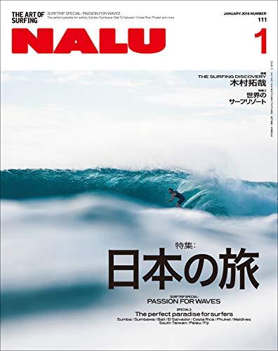 NALU(ナルー) 2019年1月号 No.111[雑誌]