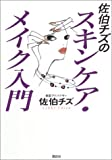 佐伯チズのスキンケア・メイク入門 (講談社の実用BOOK)