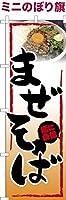 卓上ミニのぼり旗 「まぜそば」らーめん 短納期 既製品 13cm×39cm ミニのぼり