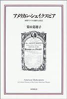 アメリカン・シェイクスピア―初期アメリカ演劇の文化史