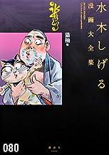 猫楠他 (水木しげる漫画大全集)