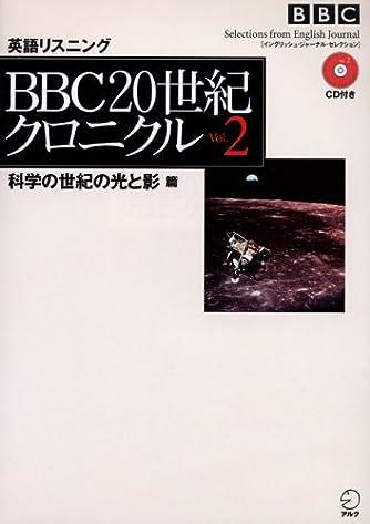 BBC20世紀クロニクルVol.2科学の世紀の光と影 篇 (イングリッシュ・ジャーナル・セレクション)