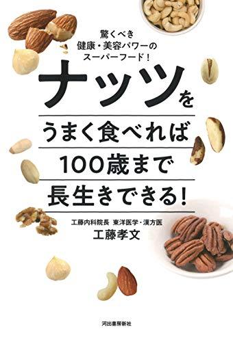 ナッツをうまく食べれば100歳まで長生きできる! : 驚くべき健康・美容パワーのスーパーフード!