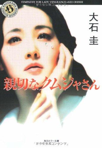 親切なクムジャさん SYMPATHY FOR LADY VENGEANCE (角川ホラー文庫)の詳細を見る