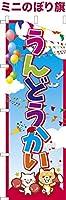 卓上ミニのぼり旗 「うんどうかい3」 短納期 既製品 13cm×39cm ミニのぼり