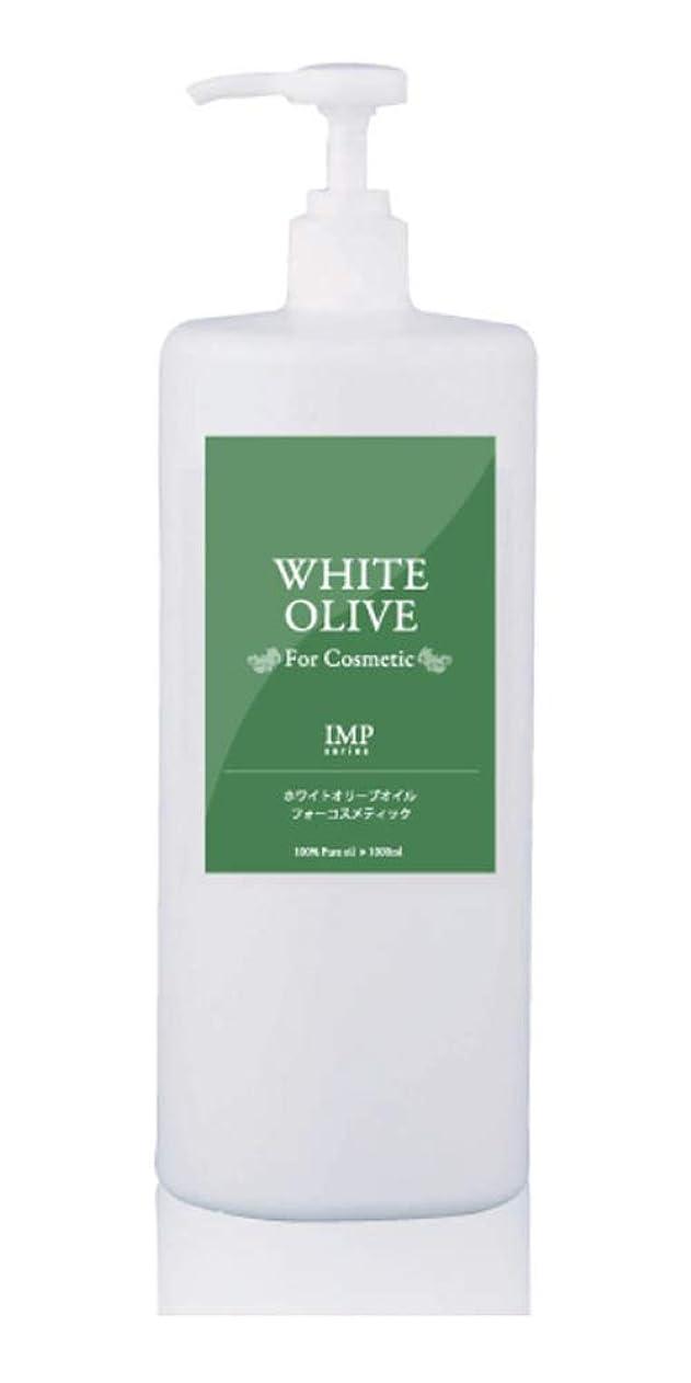 粒達成可能それホワイトオリーブオイル IMP(1000ml) 特殊技術により、油脂中の色や香りなどの不純物を高度に取り除いた無味?無臭のオイル