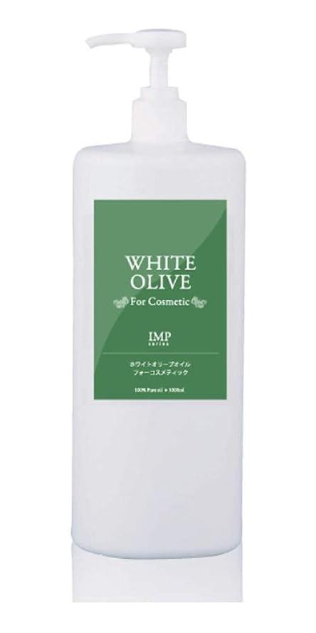 許可するスラダム香りホワイトオリーブオイル IMP(1000ml) 特殊技術により、油脂中の色や香りなどの不純物を高度に取り除いた無味?無臭のオイル