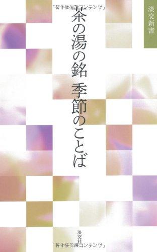 茶の湯の銘 季節のことば (淡交新書)