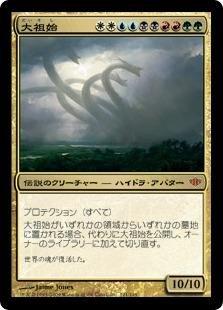 マジックザギャザリング MTG 金(多色) 日本語版 大祖始/Progenitus CON-121 神話レア