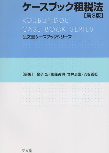 ケースブック租税法〈第3版〉 (弘文堂ケースブックシリーズ)の詳細を見る