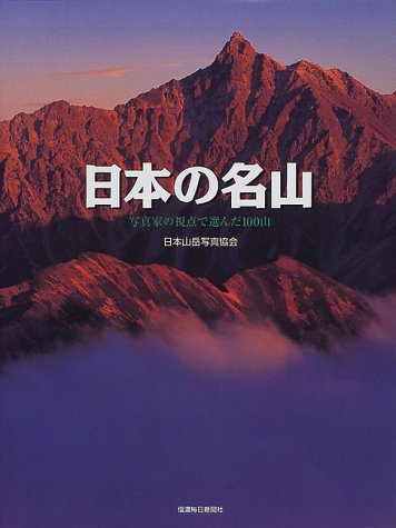 日本の名山 写真家の視点で選んだ100山