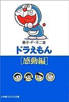 ドラえもん6 [感動編] (小学館コロコロ文庫)