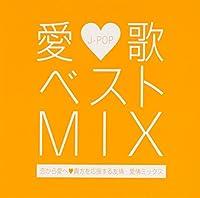 愛歌 ベスト MIX-恋から愛へ貴方を応援する友情・愛情ミックス-