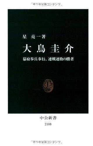 大鳥圭介―幕府歩兵奉行、連戦連敗の勝者 (中公新書)