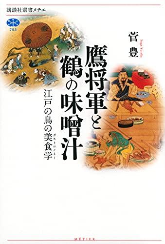 鷹将軍と鶴の味噌汁 江戸の鳥の美食学 (講談社選書メチエ)