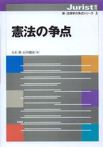 憲法の争点 (ジュリスト増刊 新・法律学の争点シリーズ 3)