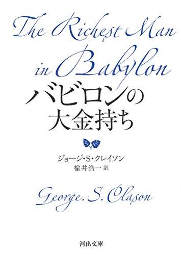 バビロンの大金持ち (河出文庫)