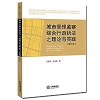 城市管理监察综合行政执法之理论与实践(修订版)