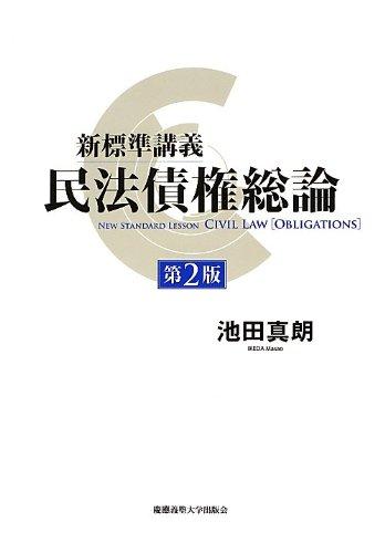 新標準講義 民法債権総論[第2版]
