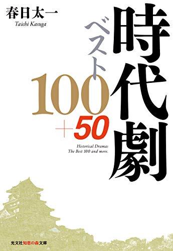 時代劇ベスト100+50 (知恵の森文庫)