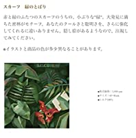 東京事変 緑のとばり スカーフ