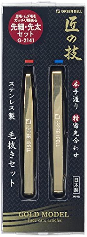 暴露インキュバス可愛い匠の技 ステンレス製 毛抜きセット ゴールド G-2141