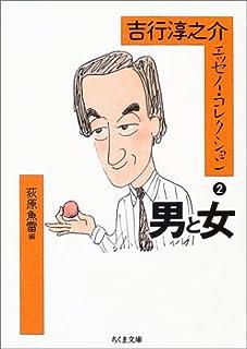 吉行淳之介エッセイ・コレクション (2) 男と女 (ちくま文庫)