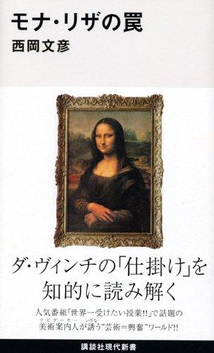 モナ・リザの罠 (講談社現代新書)