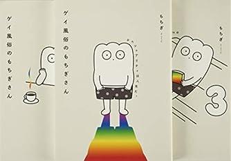 ゲイ風俗のもちぎさん セクシュアリティは人生だ。1-3巻セット (一般文芸(一般eb))