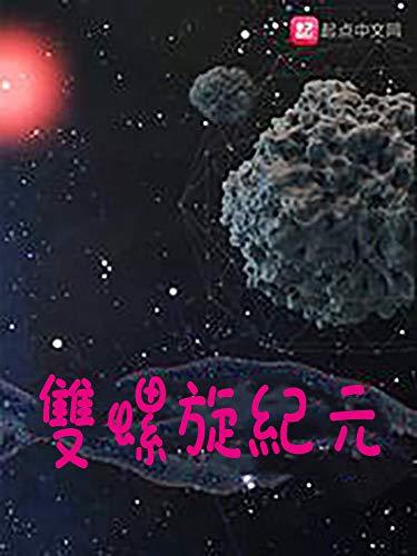 雙螺旋紀元 (Traditional Chinese Edition)