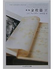 初版金枝篇(下) ちくま学芸文庫 フ 18-2