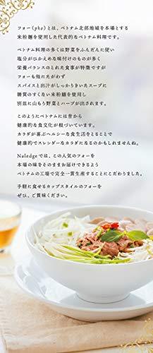 《ナレッジライスヌードルシリーズ》本場ベトナムのフォーチキン味50g×12食