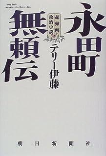 永田町無頼伝―超難解政治小説