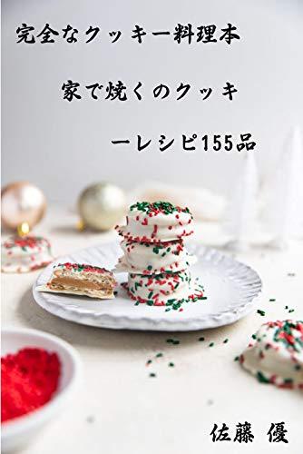 完全なクッキー料理本 家で焼くのクッキーレシピ155品