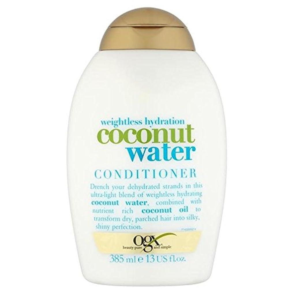 閉じる腹罪Ogx Coconut Water Conditioner 385ml (Pack of 6) - ココナッツ水コンディショナー385ミリリットル x6 [並行輸入品]