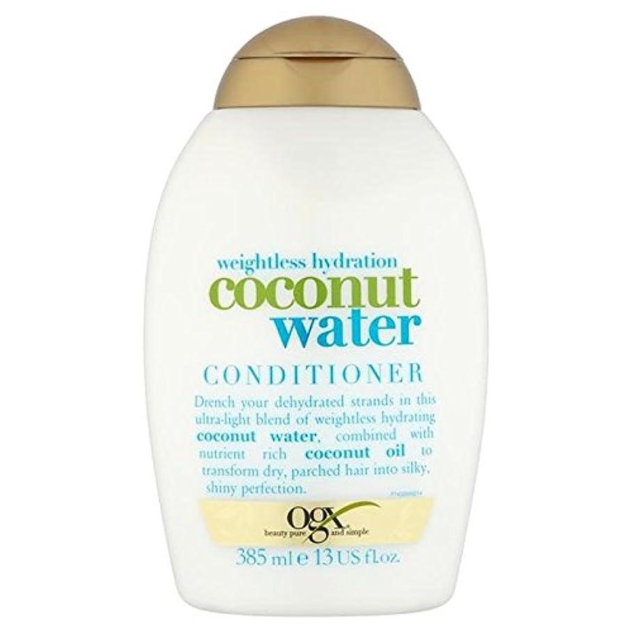 超える公平なジョイントココナッツ水コンディショナー385ミリリットル x2 - Ogx Coconut Water Conditioner 385ml (Pack of 2) [並行輸入品]