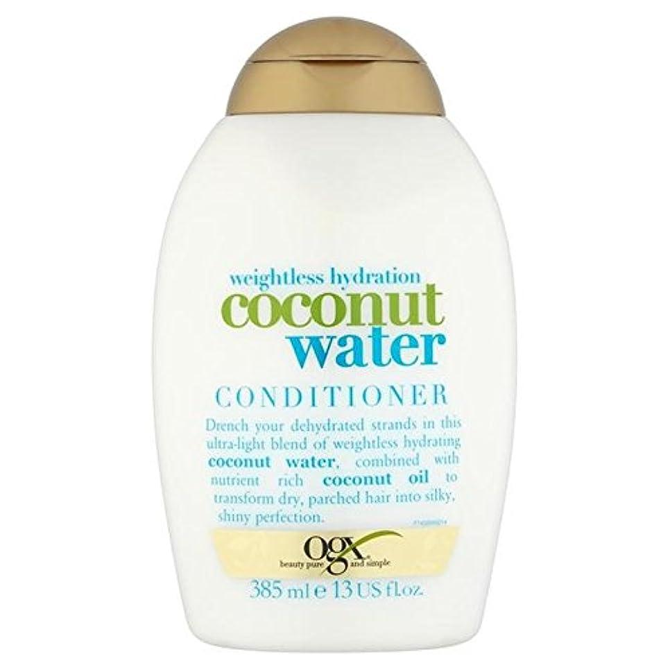 単位政策バリアOgx Coconut Water Conditioner 385ml - ココナッツ水コンディショナー385ミリリットル [並行輸入品]