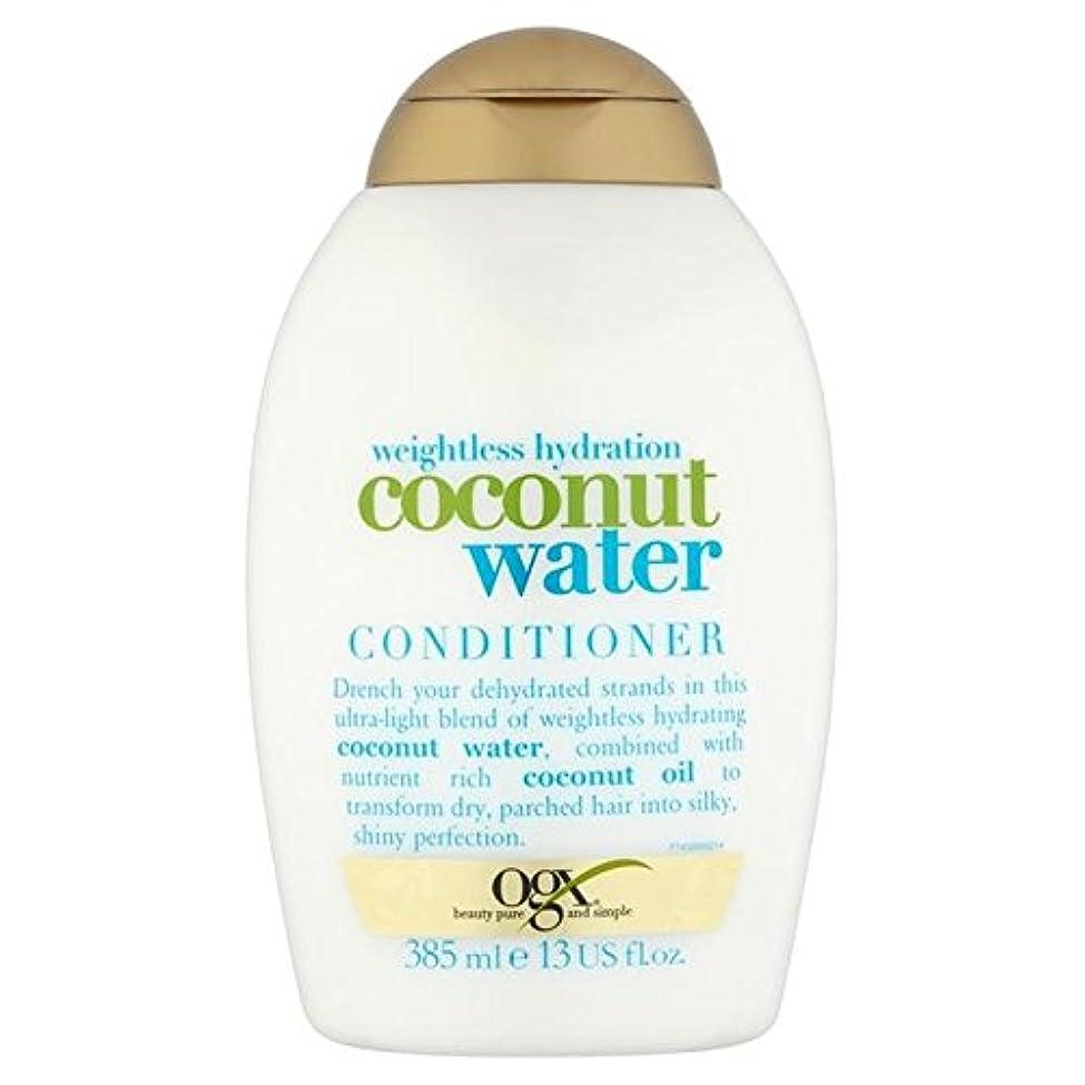 瞑想的ホラー中央値Ogx Coconut Water Conditioner 385ml (Pack of 6) - ココナッツ水コンディショナー385ミリリットル x6 [並行輸入品]