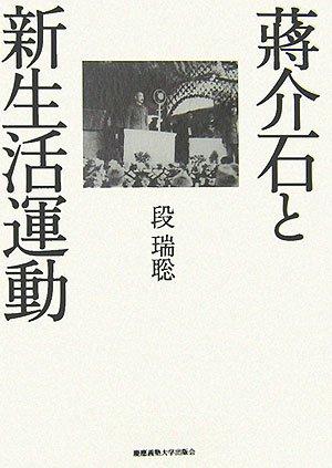 蒋介石と新生活運動の詳細を見る