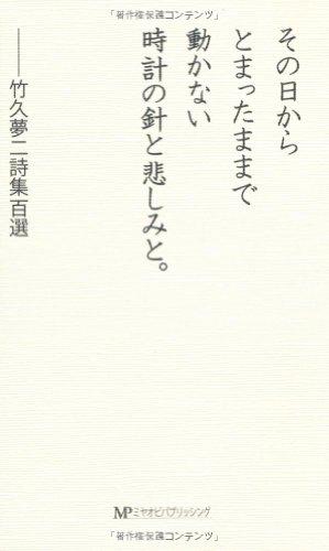 その日からとまったままで動かない時計の針と悲しみと。―竹久夢二詩集百選
