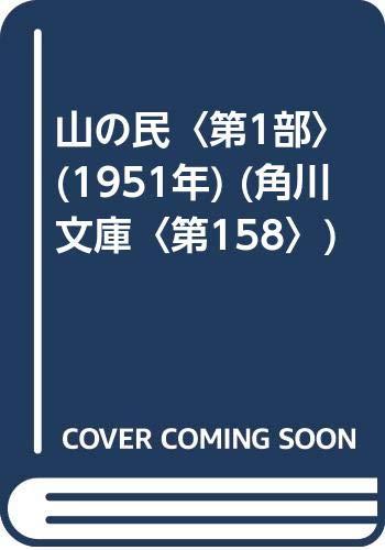 山の民〈第1部〉 (1951年) (角川文庫〈第158〉)の詳細を見る
