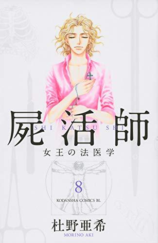 屍活師 女王の法医学(8) (BE LOVE KC)