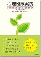 心理臨床実践:身体科医療を中心とした心理職のためのガイドブック