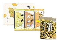 セット商品 鎌倉半月 三色詰合せ ぴーナッツ半月 15枚入 季節限定 + 国産もち米あられ2個セット