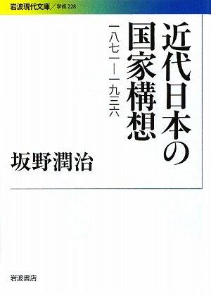 近代日本の国家構想―1871‐1936 (岩波現代文庫)