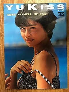 内田有紀ファースト写真集「YUKISS」撮影・岩永省三