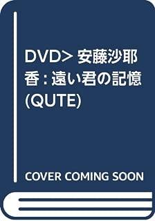 DVD>安藤沙耶香:遠い君の記憶 (QUTE)
