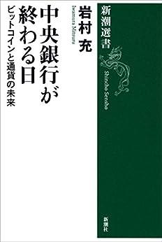[岩村 充]の中央銀行が終わる日―ビットコインと通貨の未来―(新潮選書)