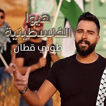 هبو الفلسطينية